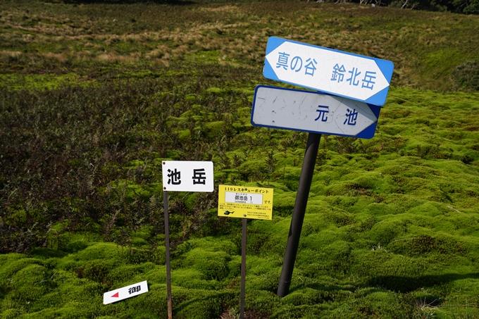番外編_滋賀県_御池岳 No50