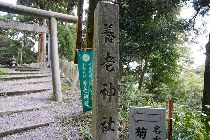 番外編_岐阜県_養老の滝 No29