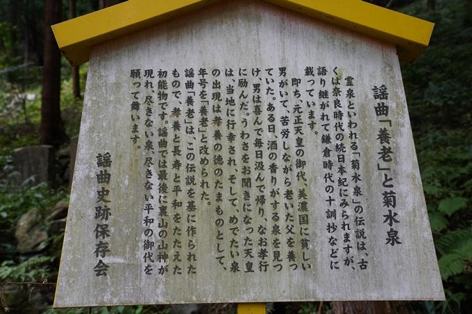 番外編_岐阜県_養老の滝 No44