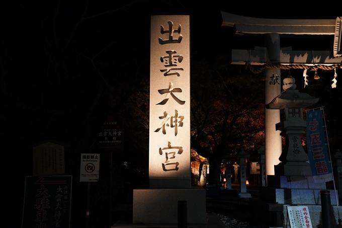 京都_紅葉_2020_出雲大神宮 No2