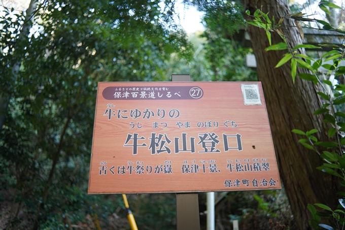 麒麟がくる_牛松山 No17