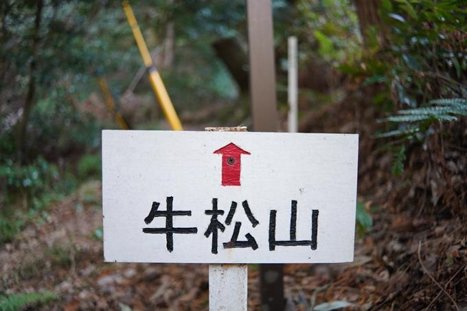 麒麟がくる_牛松山 No18