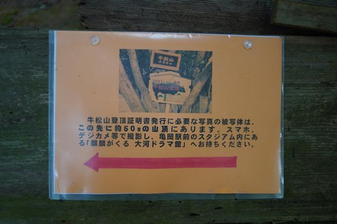 麒麟がくる_牛松山 No71