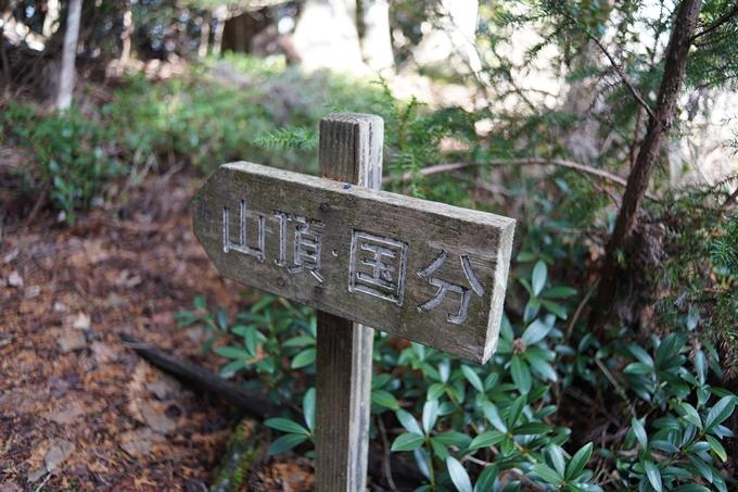 麒麟がくる_牛松山 No73