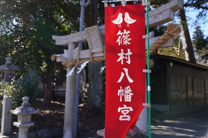 麒麟がくる_篠村八幡宮 No34