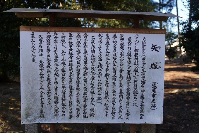 麒麟がくる_篠村八幡宮 No21