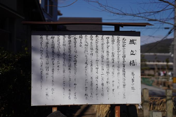 麒麟がくる_篠村八幡宮 No29