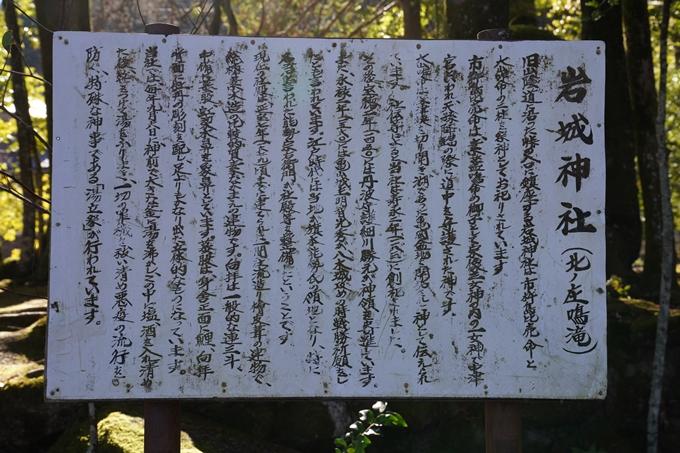 麒麟がくる_岩城神社 No7
