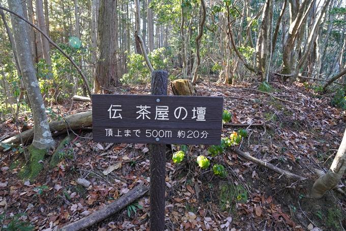 麒麟がくる_丹波_八上城跡 No106