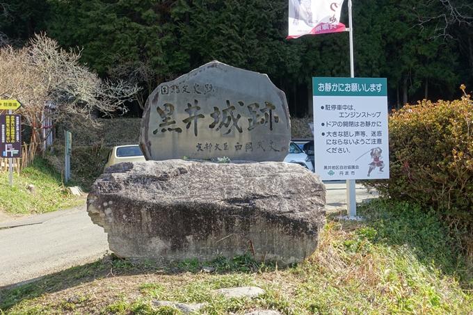 麒麟がくる_丹波_黒井城跡 No5