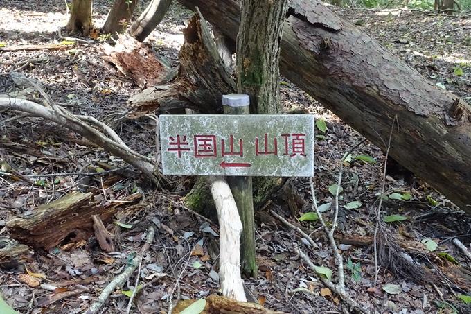 めざそう半国山 No67