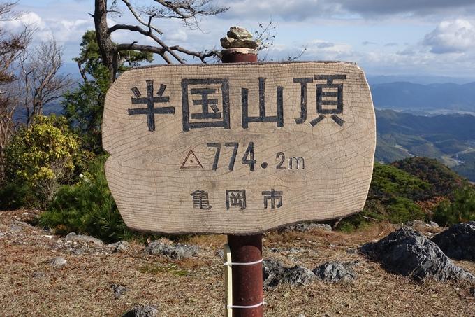 めざそう半国山 No78