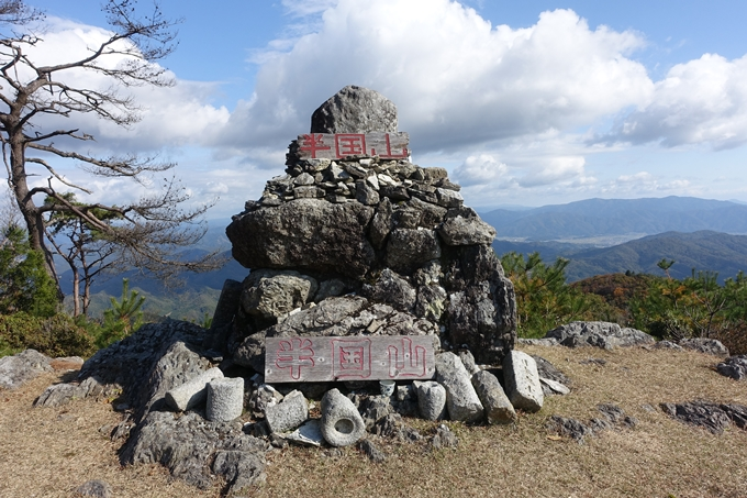 めざそう半国山 No79