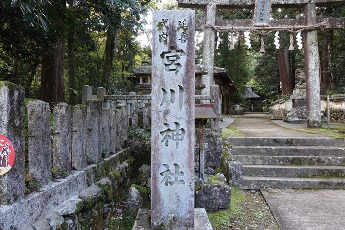 宮川神社 No2