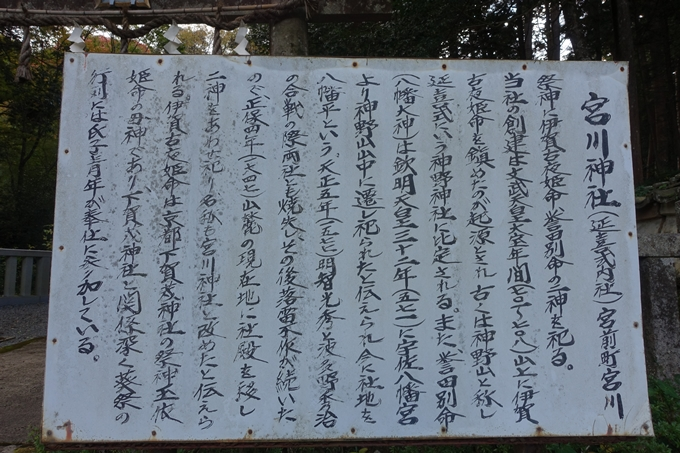 宮川神社 No3