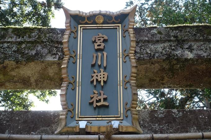 宮川神社 No5