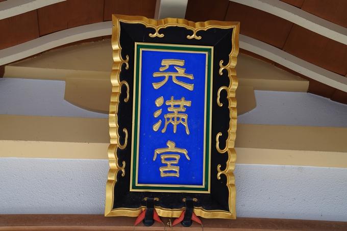 小林天満宮 No17