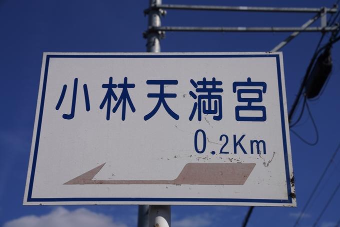 小林天満宮 No2