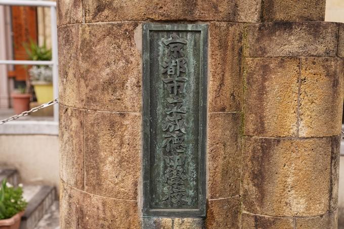 桜_2021_02 成徳中学校跡 No3