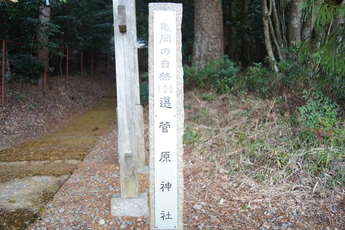 菅原神社_亀岡市本梅町 No3