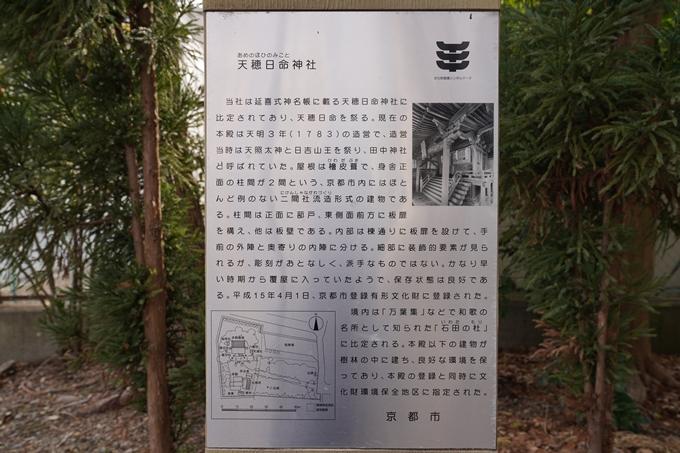 天穂日命神社 No12