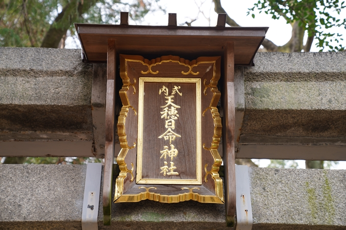 天穂日命神社 No14