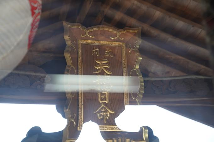天穂日命神社 No21