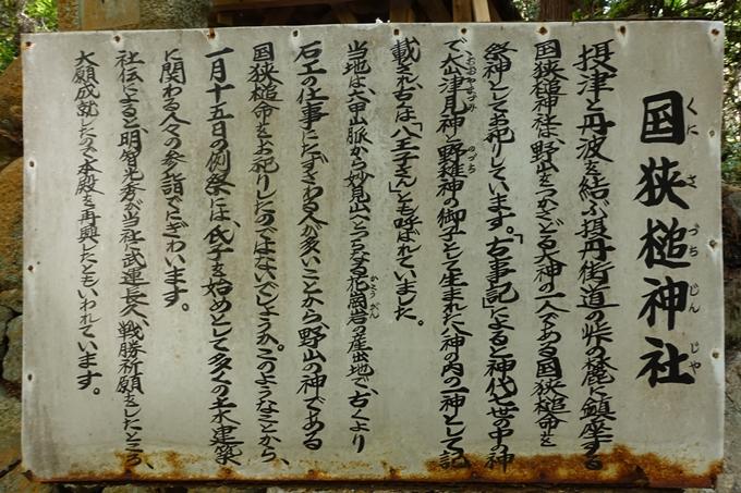 国狭槌神社 No4