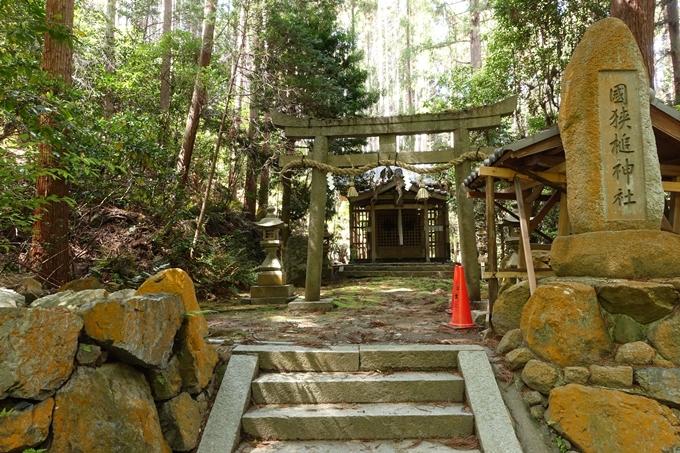 国狭槌神社 No2