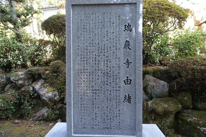 瑞巌寺 廃寺跡 No4