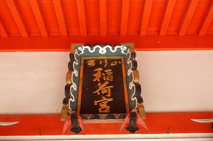 磐榮稲荷大明神_晴明神社 No42