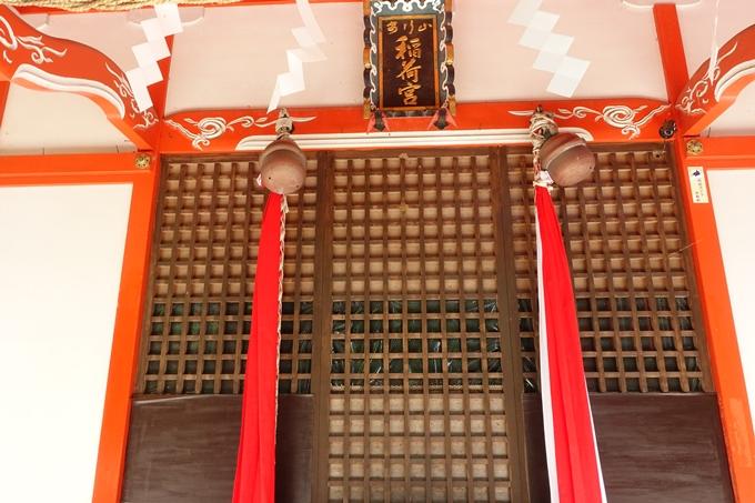 磐榮稲荷大明神_晴明神社 No43