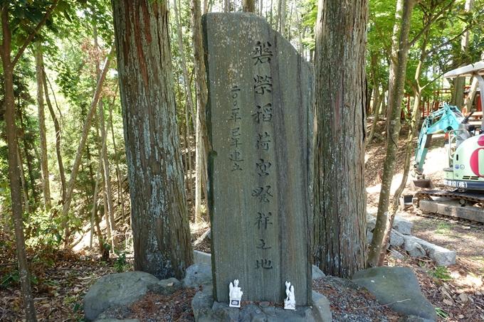 磐榮稲荷大明神_晴明神社 No48