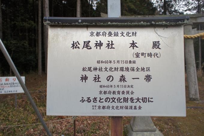松尾神社_亀岡 No6
