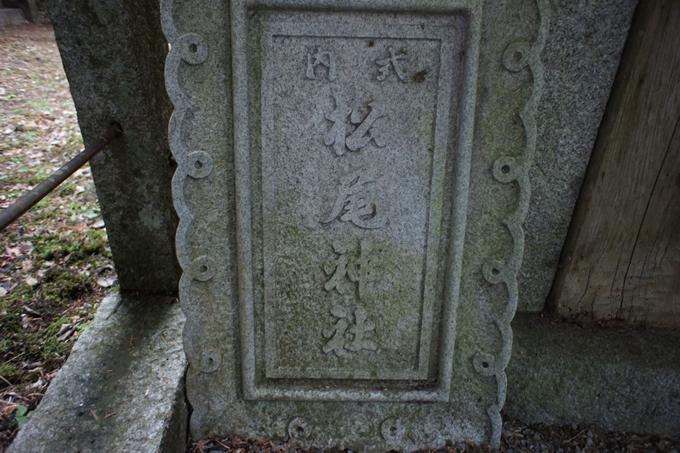松尾神社_亀岡 No14
