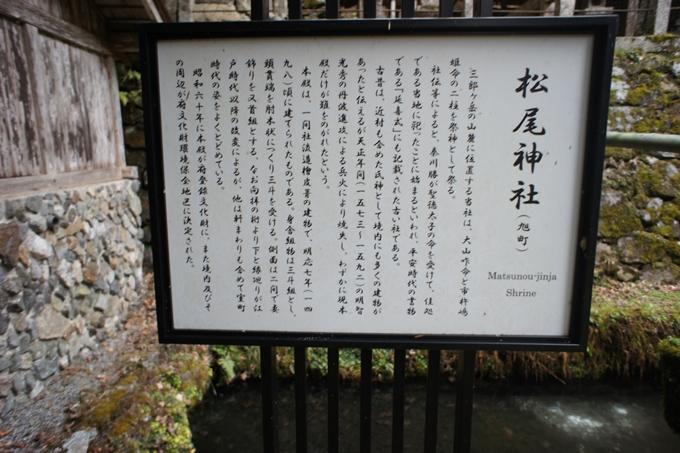 松尾神社_亀岡 No16