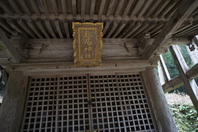 松尾神社_亀岡 No21