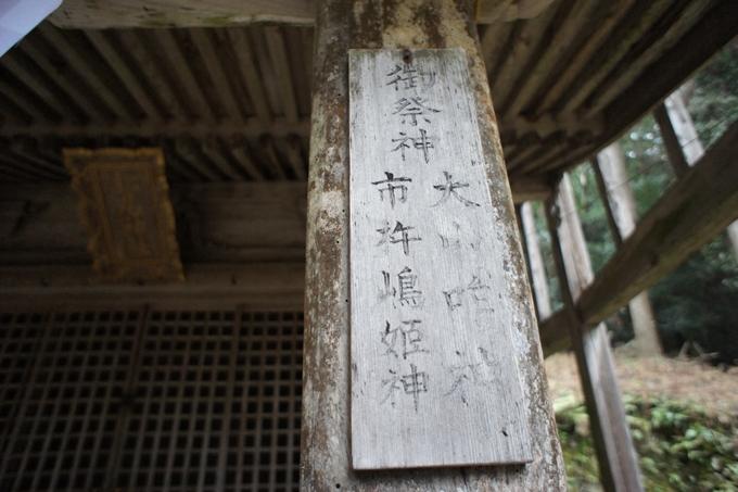松尾神社_亀岡 No30