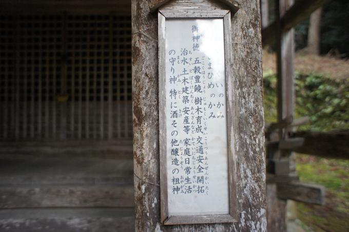 松尾神社_亀岡 No31