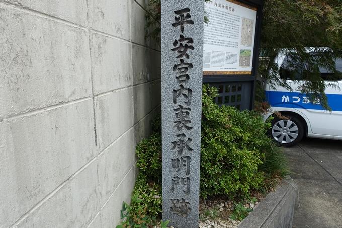 平安宮承明門跡 No6