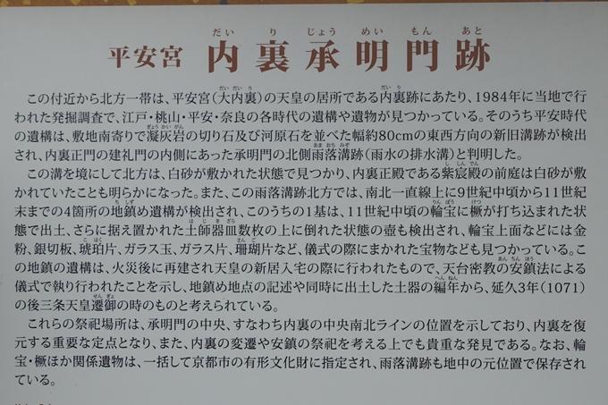 平安宮承明門跡 No4