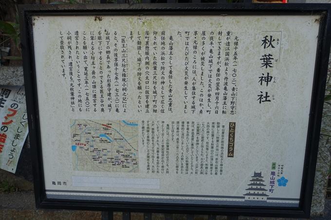 秋葉神社_亀岡市紺屋町 No12