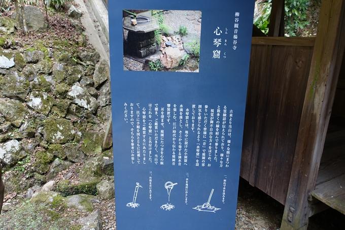 柳谷観音 No34