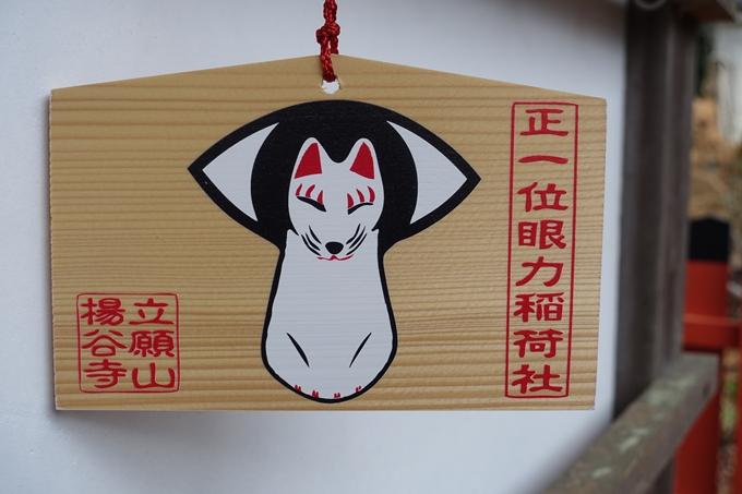 柳谷観音 No62