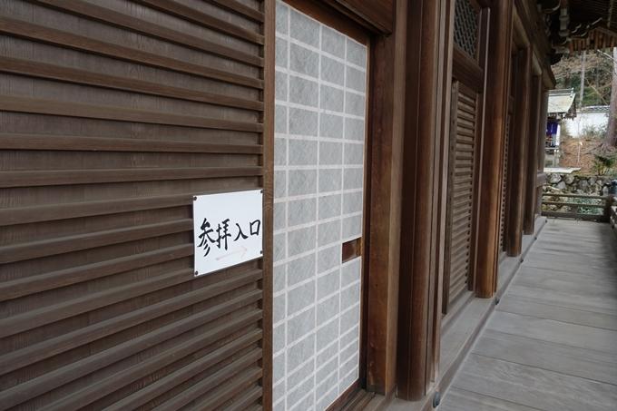 柳谷観音 No44