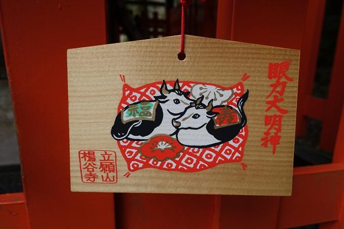 柳谷観音 No76
