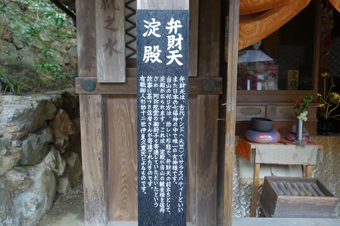 柳谷観音 No84