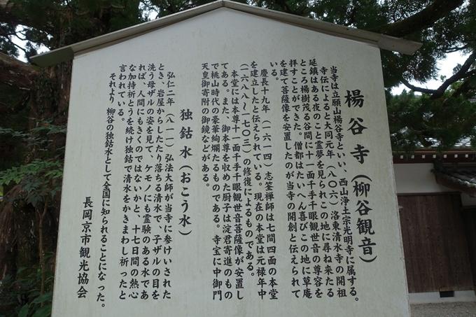 柳谷観音 No103