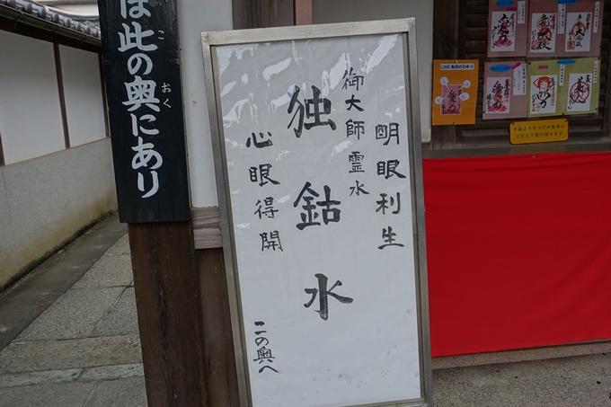 柳谷観音 No107