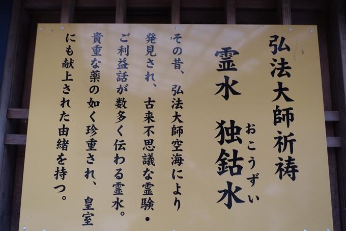 柳谷観音 No115